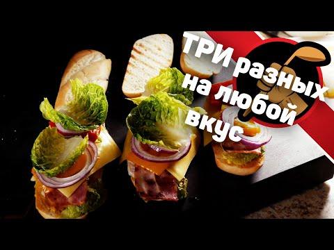 Сэндвичи на любой вкус. Мясные варианты сэндвичей. Как приготовить сэндвичи