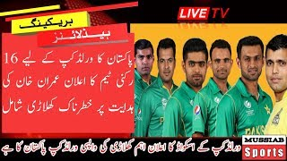 Pakistan Cricket Team 16 Members For World Cup 2019 / Mussiab Sports /