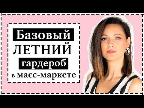БАЗОВЫЙ ГАРДЕРОБ НА ЛЕТО В МАСС-МАРКЕТЕ photo