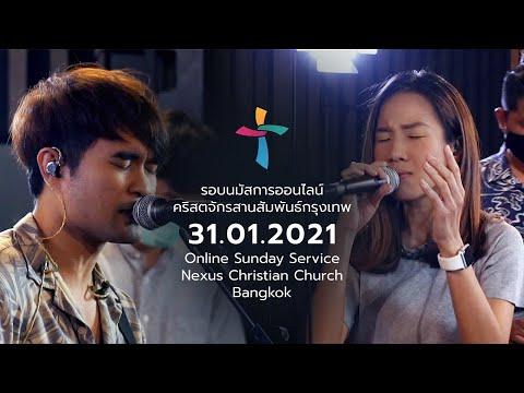 Nexus Bangkok  31/01/2021