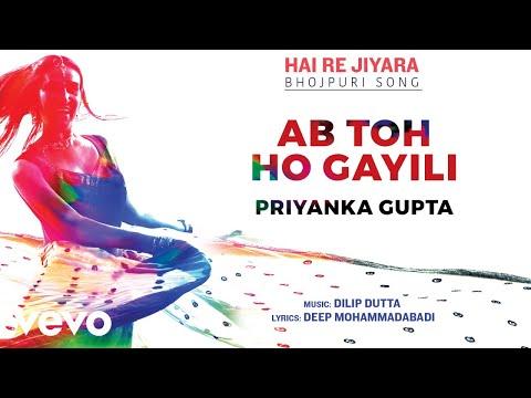 Ab Toh Ho Gayili - Official Full Song | Hai Re Jiyara | Priyanka Gupta - default