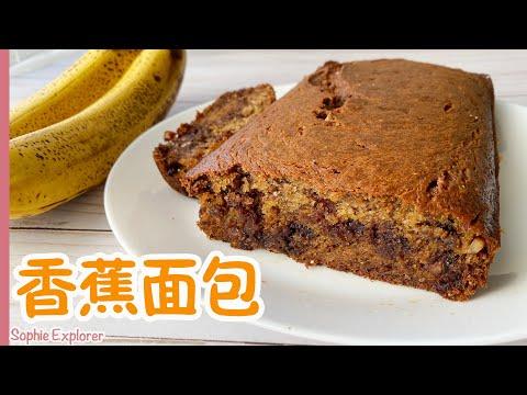 香蕉蛋糕,超简单又好吃的做法,零失败. Easy Banana Recipe
