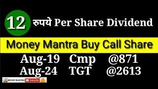 12 रुपये Per Share Dividend | Money Mantra Buy Call Share