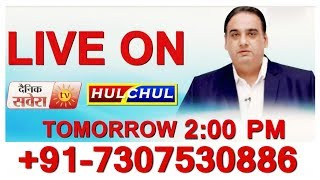 Watch Vinay Hari Live from Dainik Savera Studio, Tomorrow 2:00 PM