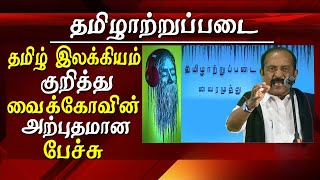 vairamuthu news book release vaiko amazing speech on tamil literature