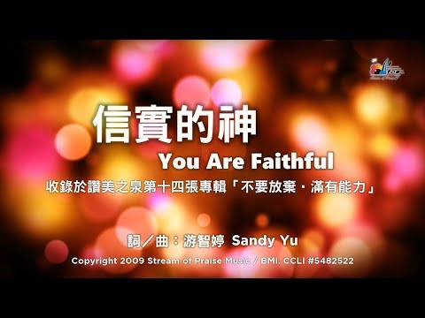You Are Faithful MV -  (14)