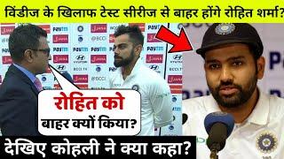 देखिये,अभी अभी Rohit Sharma पहले टेस्ट के लिए टीम से हुए बहार,Kohli का बड़ा फैसला,वजह होश उड़ा देगी