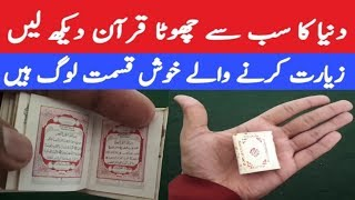 The Smallest QURAN in the World - Cuteness of Quran SubhanAllah