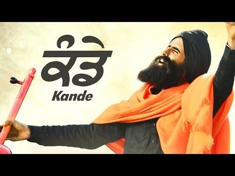KANDE LYRICS - Title Song - Kanwar Grewal
