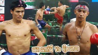 មុឺន មេឃា (កម្ពុជា) Vs (ថៃ) ផេតណាក់ធី, Meun Mekhea, Cambodia Vs Thai, 10 Aug 2019, Kun Khmer