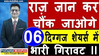 राज़ जान कर चौंक जाओगे | Share market basics for beginners | Latest Share Market Tips