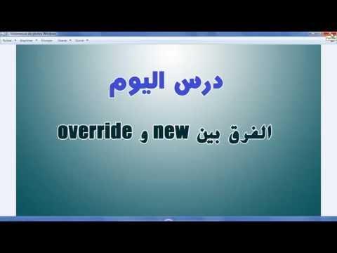 25. البرمجة الكائنية OOP – الفرق بين new و override