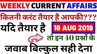 WEEKLY CURRENT AFFAIRS TEST   18 AUGUST 2019   SSC MTS   LOWER PCS   RRB NTPC   RRB GROUP D   BSA