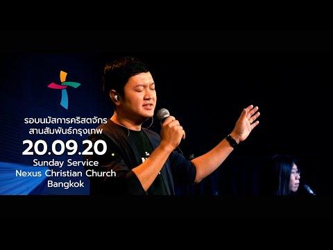 Nexus Bangkok  2020/09/20