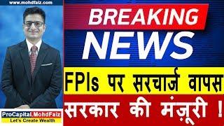 FPIs पर सरचार्ज वापस सरकार की मंज़ूरी | Latest Share Market News In Hindi | Latest Stock Market News