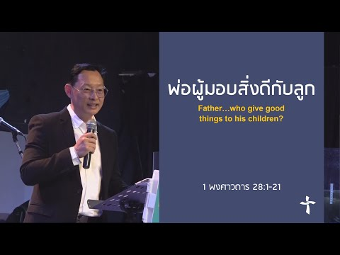(1  28:1-21)