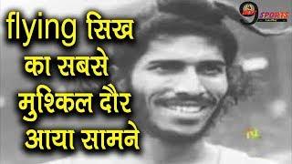 Olympics: मिल्खा सिंह ने चोर बन्ने की ठानी और उसके बाद ऐसे बने धावक, खेलों में भारत की ऐतिहासिक जीत