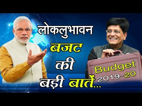Current Affairs 2019 Hindi | Union Budget 2019-20 | Talented India News