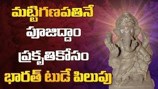 Eco Friendly Ganesh : Register Your Ganesh Mandap Right Now With Bharat Today | #GaneshChaturthi2019