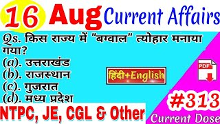 Current Affairs| 16 August 2019| Current Affairs for IAS,RRB, SSC, Banking,next exam, YT study【#313】