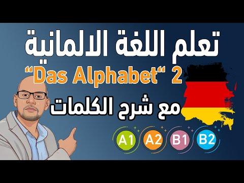 Das Alphabet /  حروف اللغة الالمانية  الجزء 2