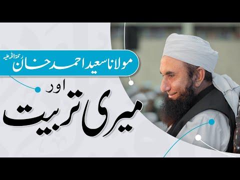 Maulana Tariq Jameel Latest Bayan 20 February 2020