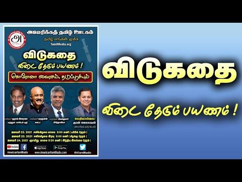 கொரோனா வைரஸ்யும்   - தடுப்பூசியும் -  American Tamil Media