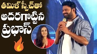 Prabhas Tamil Speech @ Saaho Press Meet In Chennai | Manastars