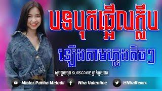 បុកគ្មានប្រណី nEw Melody Remix 2019 Family Sounder Remix By Mrr Panha Ft Mrr Da &Mrr Nan &Mrr Tha