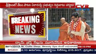 షాపుల వేలంపై రగడ...శ్రీశైలం ఆలయ ఈవోపై వేటు | KS Rama Rao as the Srisailam temple new EO | CVR News