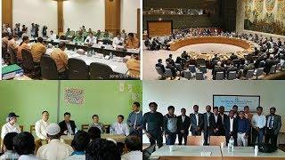 DVR Rohingya Daily News 20 August 2019 Tuesday أخبار أراكان باللغة الروهنغياရိုဟင္ဂ်ာ ေန႔စဥ္ သတင္း