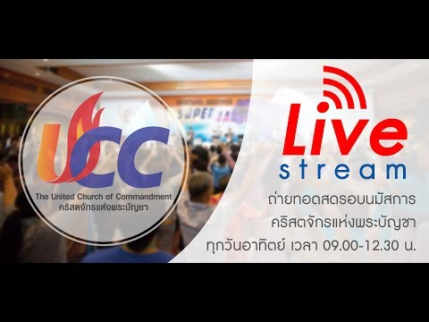 Live Stream The United Church of Commandment