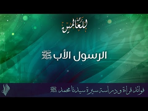 الرسول الأب صلى الله عليه وسلم - د.محمد خير الشعال