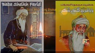 Hazrat Baba Fareed Ganj Shakar  Brief Bio & Shrine| Hazrat Baba Fareed Volg Pak Pattan Video| FNCTV