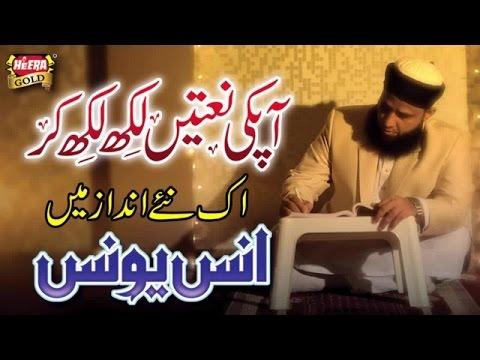 Rabi ul Awal Naat