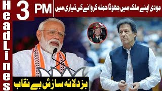 Another Big Statement of PM Imran Khan | Headlines 3 PM | 23 August 2019 | Express News