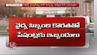 Patients, Medical Staff Face Severe Problems At NIMS | No Pension For Retired Employees | V6 News