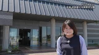 史跡 伊勢国分寺跡歴史公園【2020年9月1日〜15日】