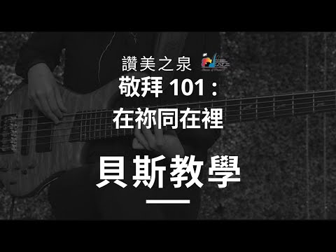 [ In Your Presence] -  Bass Tutorial   101