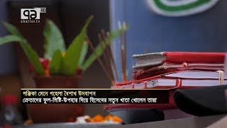 পুরান ঢাকার হালখাতা | ফারজানা আফরিন | News | Ekattor TV