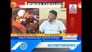 DK Shiva Kumar Visit Assam, Will Offer Pooja At Kamakhya Temple