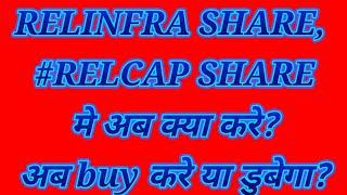 Reliance Infra share live| Reliance capital share advice| ADAG GROUP SHARE