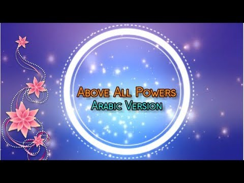 Above all powers :: Arabic Version :: Christian Song (Subtitles)