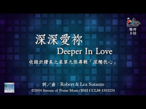 Deeper In LoveOKMV (Official Karaoke MV) -  (9)