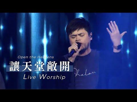 / Open the HeavensLive Worship -  ft.