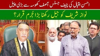 Ahsan Iqbal Press Conference - Forensic Report of Video