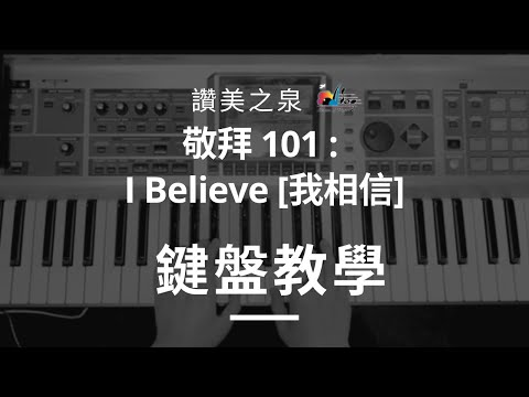 [I Believe ] -  Keyboard Tutorial   101