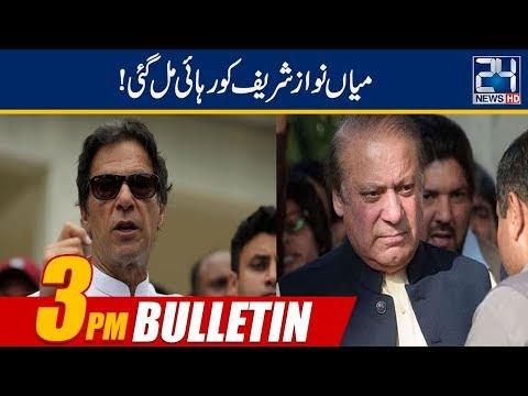 News Bulletin | 3:00pm | 26 March 2019 | 24 News HD