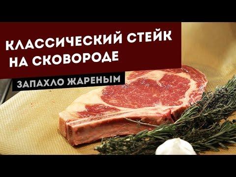 Как приготовить стейк Рибай (Ковбой) на сковороде - UCWKZhyx-jM9AgurcrUMd42Q