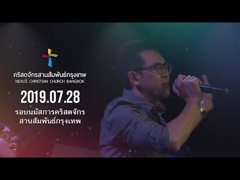 Nexus Bangkok 2019/07/28